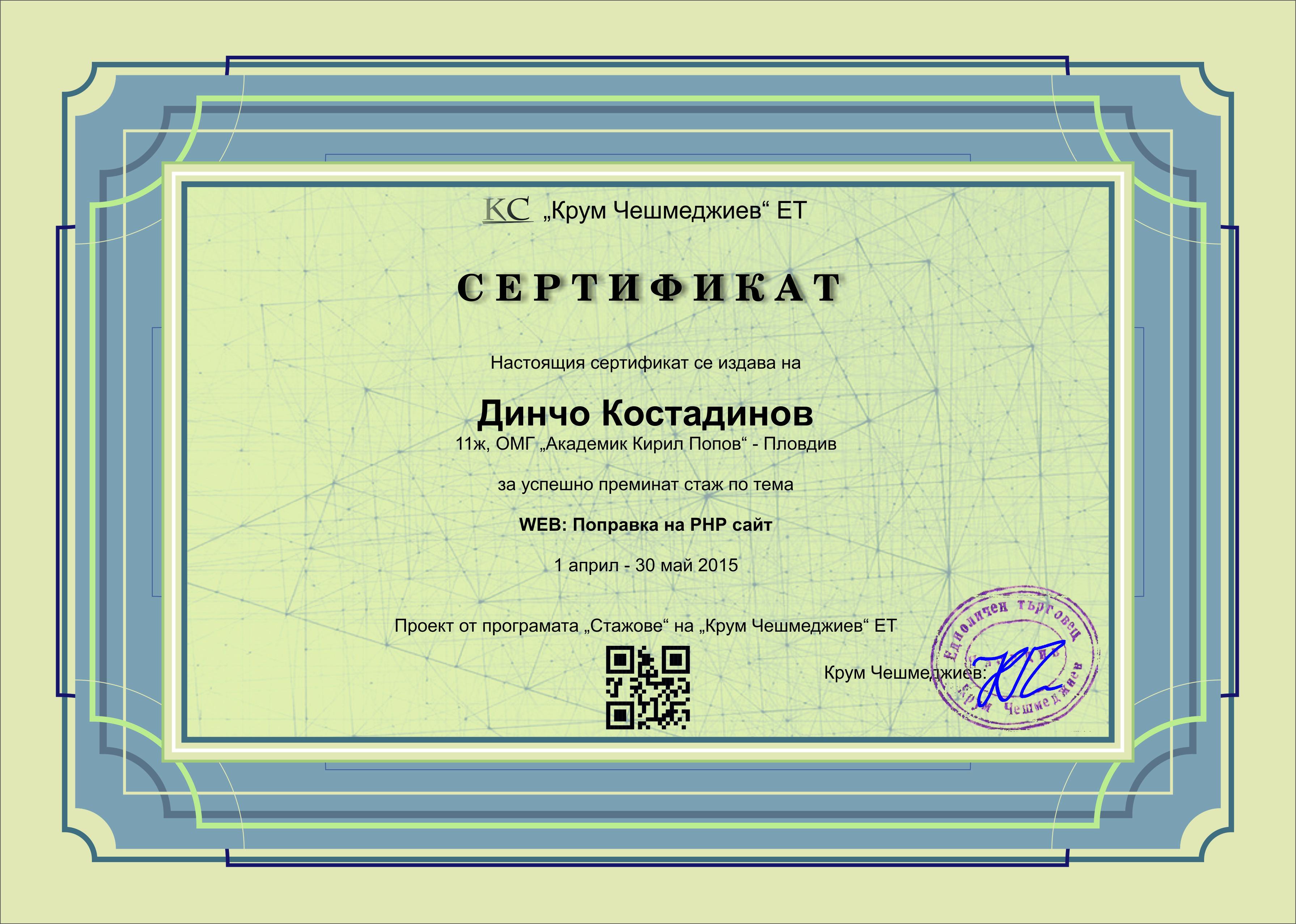 Динчо Костадинов (сертификат)