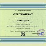 Илия Хайтов (сертификат)