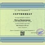 Петър Белегански (сертификат)