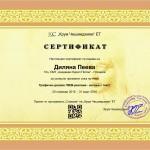 Диляна Пеева (сертификат)