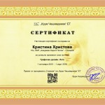 Кристина Христова (сертификат)