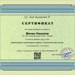 Милен Николов (сертификат)