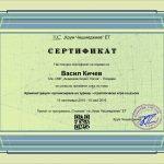 Васил Кичев (сертификат)