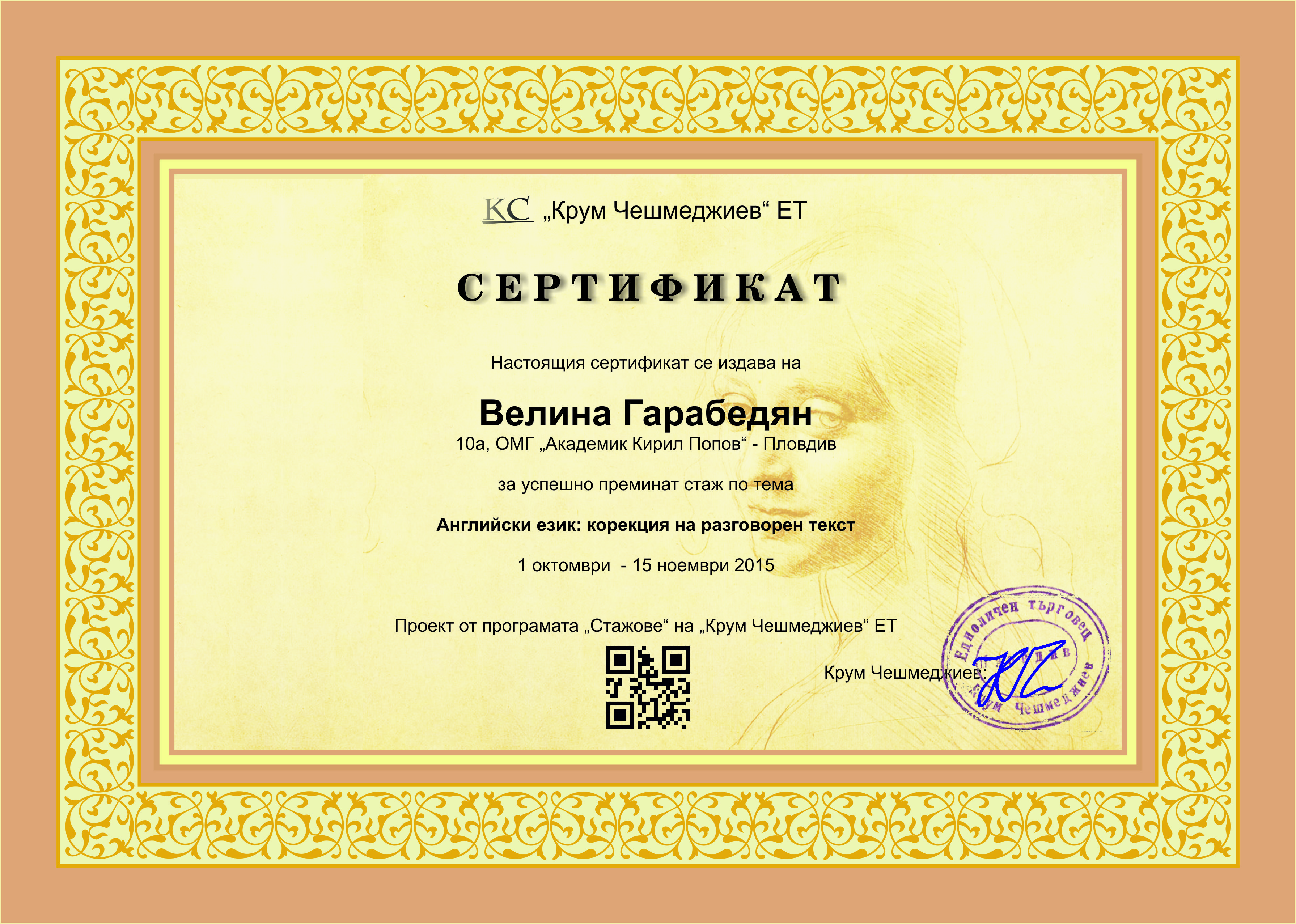 Велина Гарабедян (сертификат)
